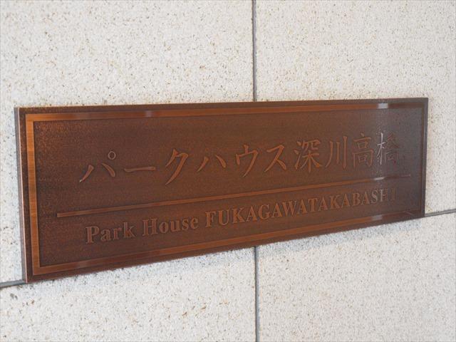 パークハウス深川高橋の看板