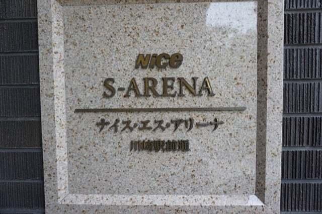 ナイスエスアリーナ川崎駅前通の看板