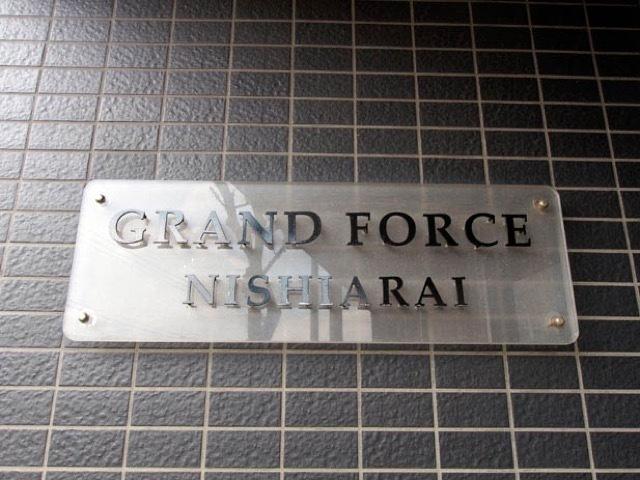 グランフォース西新井の看板