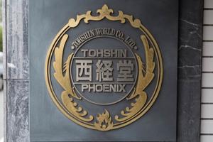 トーシンフェニックスマンション西経堂の看板