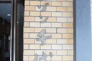 メゾン千代田(千代田区)の看板