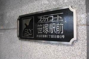 スカイコート笹塚駅前の看板