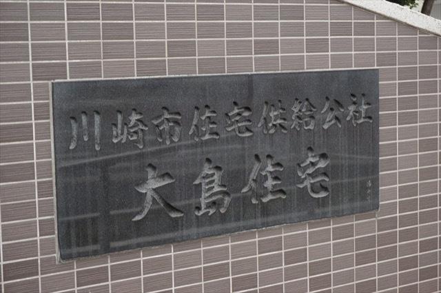 大島住宅の看板