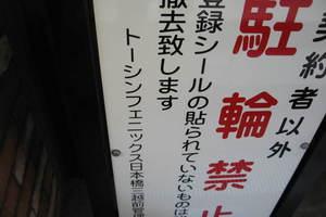 トーシンフェニックス日本橋三越前の看板