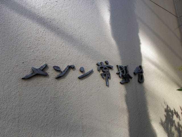 メゾン常盤台の看板