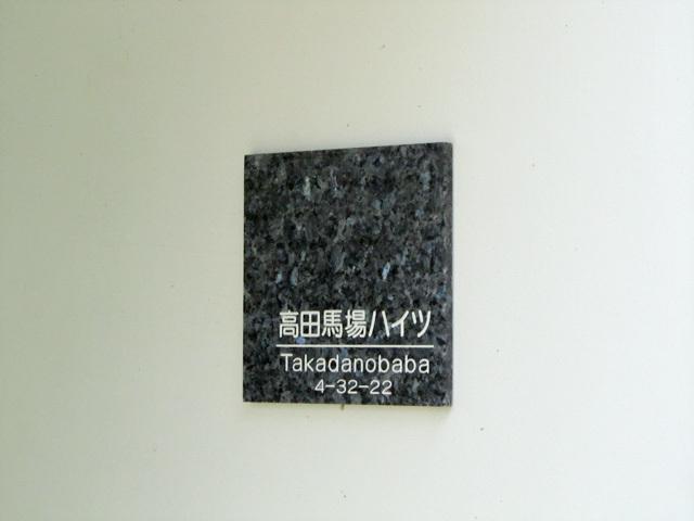 高田馬場ハイツの看板