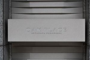 オークプレイス世田谷船橋の看板