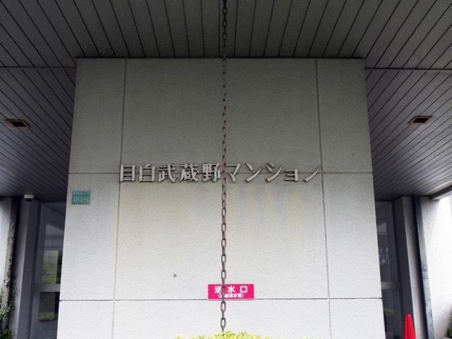 目白武蔵野マンションの看板