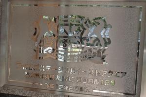 ライオンズステージ大島イーストアクエアの看板