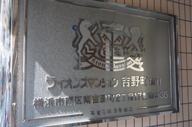 ライオンズマンション吉野町第11の看板
