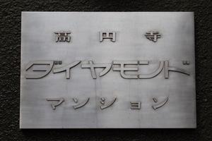 高円寺ダイヤモンドマンションの看板