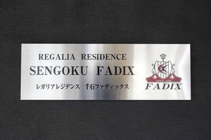 レガリアレジデンス千石ファディックスの看板