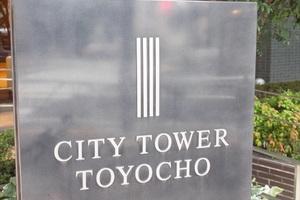 シティタワー東陽町の看板