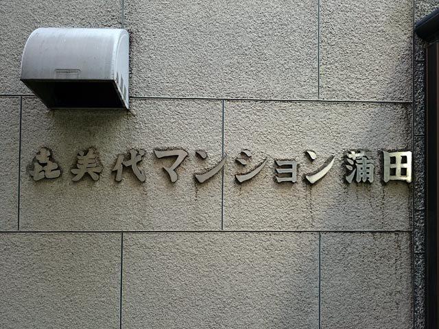 喜美代マンション蒲田の看板