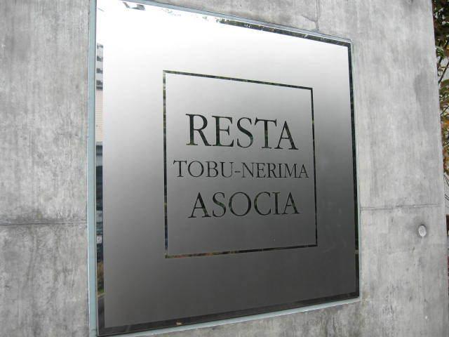 リスタ東武練馬アソシアの看板