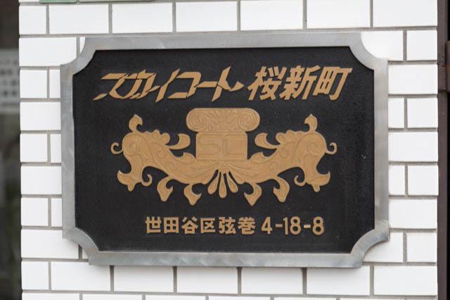 スカイコート桜新町の看板