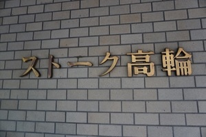ストークマンション高輪の看板