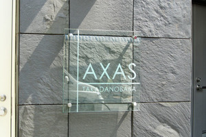 アクサス高田馬場の看板