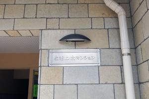 トキワ台マンションの看板