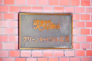 グリーンキャピタル広尾の看板