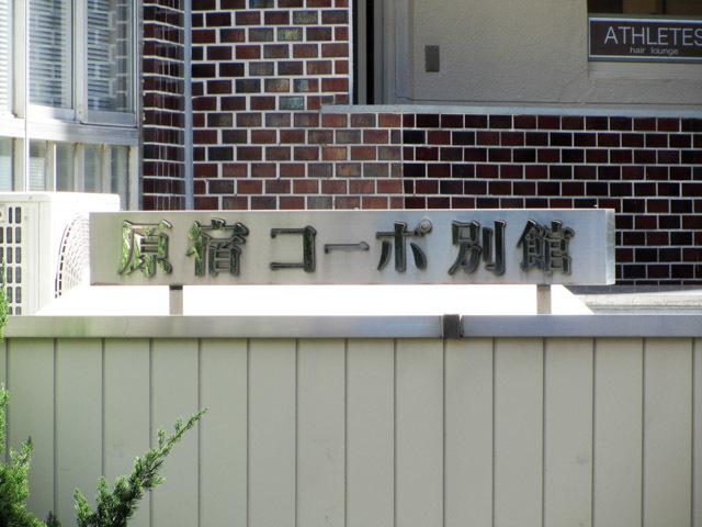 原宿コーポ別館の看板