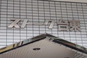 ストーク台東の看板