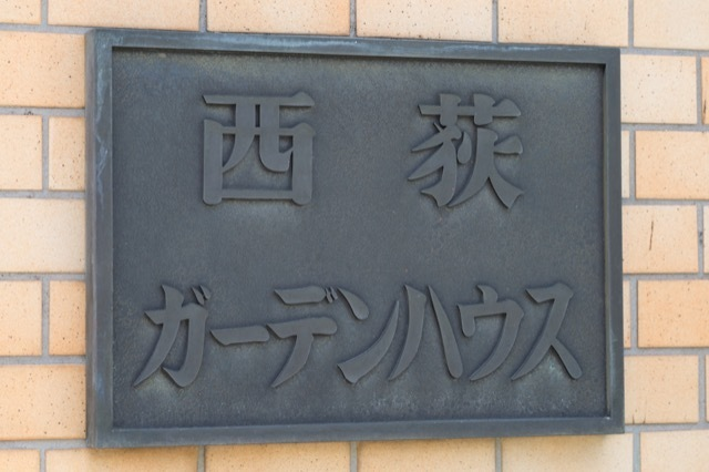 西荻ガーデンハウスの看板