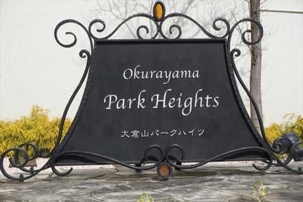 大倉山パークハイツの看板