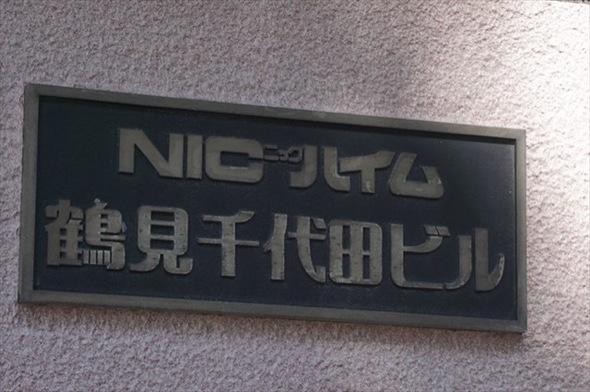 ニックハイム鶴見千代田ビルの看板