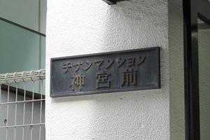 チサンマンション神宮前の看板