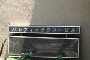 パシフィックワコービルの看板