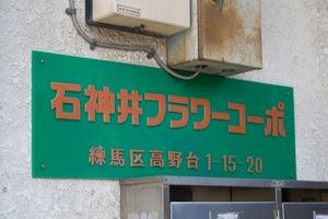 石神井フラワーコーポの看板