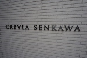 クレヴィア千川の看板