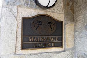 メインステージ江戸川橋2の看板