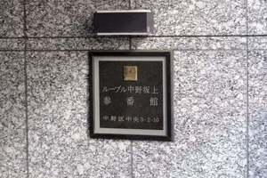ルーブル中野坂上参番館の看板