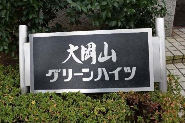 大岡山グリーンハイツの看板