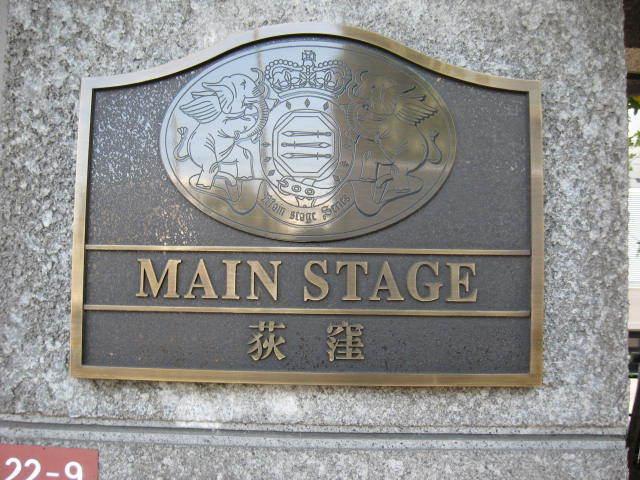 メインステージ荻窪の看板