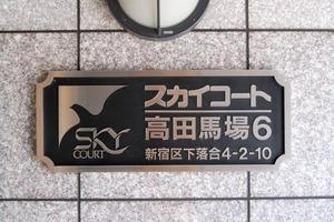 スカイコート高田馬場第6の看板
