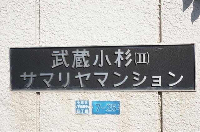 武蔵小杉第2サマリヤマンションの看板