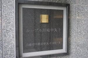 ルーブル川崎中丸子の看板