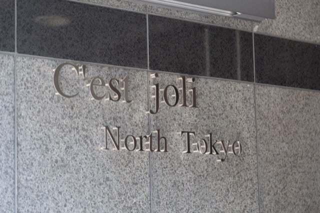 セジョリノース東京の看板