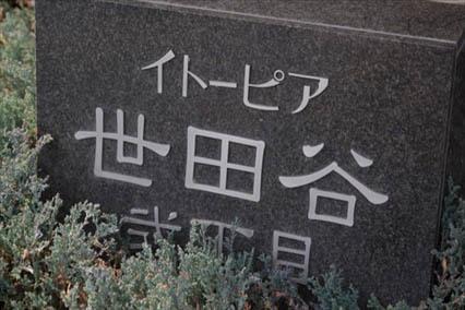 イトーピア世田谷弐丁目の看板