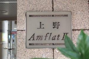 上野アムフラット2の看板