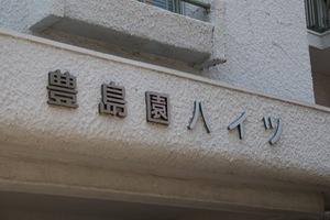 豊島園ハイツの看板