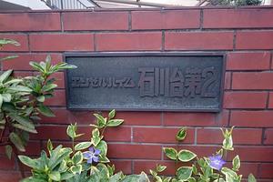 エンゼルハイム石川台第2の看板
