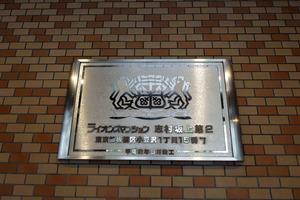 ライオンズマンション志村坂上第2の看板