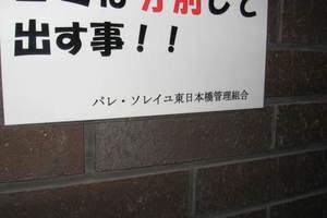 パレソレイユ東日本橋の看板