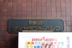 歌舞伎町ダイヤモンドパレスの看板
