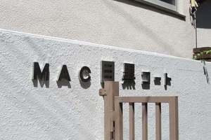 マック目黒コートの看板
