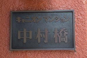 キャニオンマンション中村橋の看板